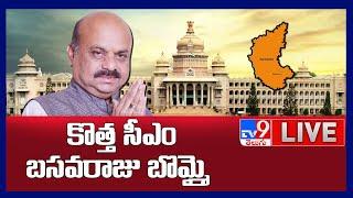 కొత్త సీఎం బసవరాజు బొమ్మై..! LIVE : Basavaraj Bommai Is The New CM Of Karnataka - TV9 Digital - TV9