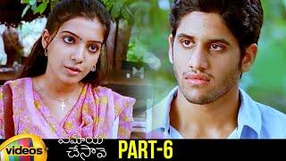Ye Maya Chesave Telugu Full Movie | Naga Chaitanya | Samantha | Gautam Menon | Part 6 | Mango Videos - MANGOVIDEOS