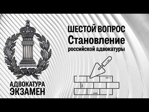 Российская адвокатура современность памяти образы