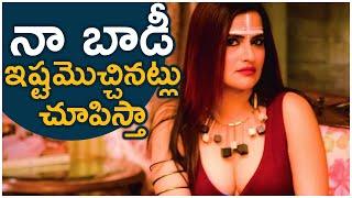 నా బాడీ ఇష్టమొచ్చినట్లు చూపిస్తా | Sona Mohapatra | Tollywood News | TFPC - TFPC