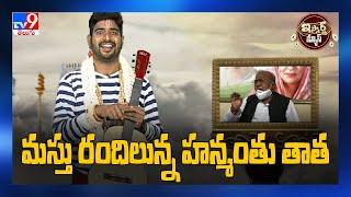 iSmart News : మస్తు రందిలున్న హన్మంతు తాత - TV9 - TV9