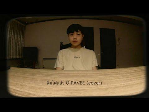 ลืมได้แล้ว---O-PAVEE- -(Cover-