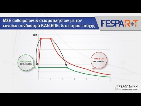 FespaR/T - ΜΣΕ αυθαιρέτων & σεισμοπλήκτων με τον ευνοϊκό συνδυασμό του ΚΑΝ.ΕΠΕ. με το σεισμό εποχής