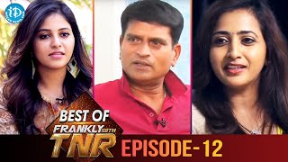 Best of Frankly With TNR | Ep 12 | Anjali | Lasya | Manjunath | Ravi Babu | iDream Movies - IDREAMMOVIES