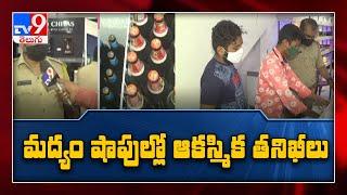 మద్యం షాపుల్లో సిబ్బంది చేతివాటం || కఠిన చర్యలు తీసుకుంటాం - SV Ramana - TV9 - TV9