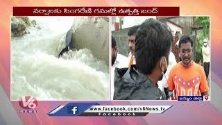BJP President Galla Satyanarayana Inspects Manikya Nagar Flood Area | Khammam | V6 News - V6NEWSTELUGU