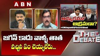 Ayodhya Ram Shocking Comments On CM Jagan || Vizag Steel Plant || The Debate || ABN Telugu - ABNTELUGUTV