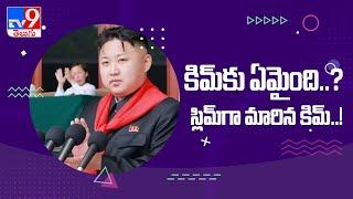 Kim Jong-un: apparent weight loss pr ompts speculation over North Korean leader's health - TV9 - TV9