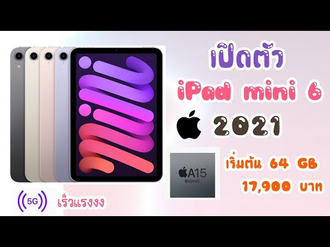 New-IPad-mini-6-2021-เปิดตัวพร