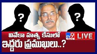 వివేకా హత్యకేసులో ఇద్దరు ప్రముఖులు..? LIVE | YS Viveka Case - TV9 Digital - TV9