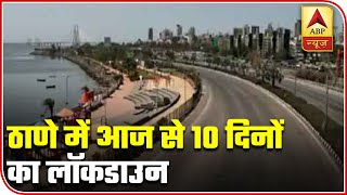 Ten-Day Lockdown Begins In Thane From Today, A Ground Report | ABP News - ABPNEWSTV
