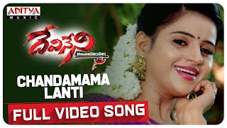Chandamama Lanti Full Video Song | Devineni Movie| Nandamuri Tarakaratna, Naveena Reddy|S. RajKiran - ADITYAMUSIC