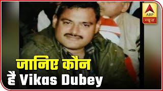 Kanpur Encounter: Know all about gangster Vikas Dubey - ABPNEWSTV