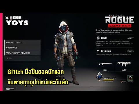 Rogue-Company-เกมใหม่เล่นฟรีบน