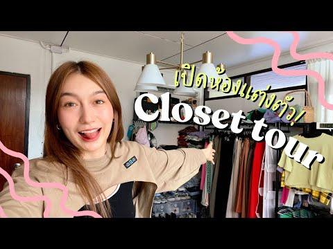 Closet-tour-เปิดห้องแต่งตัว-ทั
