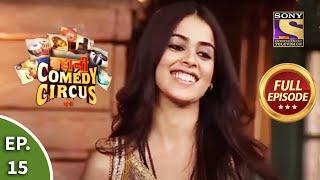 Kahani Comedy Circus Ki - कहानी कॉमेडी सर्कस की - Episode 15 - Full Episode - SETINDIA