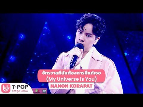 จักรวาลที่ฉันต้องการมีแค่เธอ-(