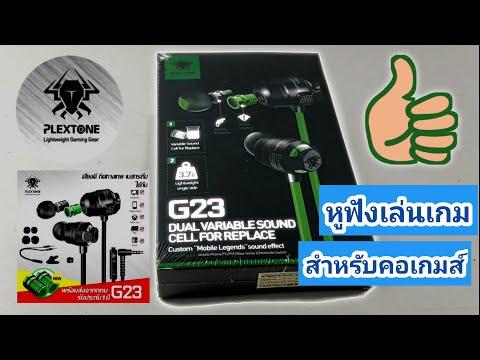 PLEXTONE-G23-หูฟังเล่นเกม-PUBG