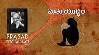 Fight with your kick  ll Prasad PitchaPaati ll మత్తు  యుద్ధం - IGTELUGU