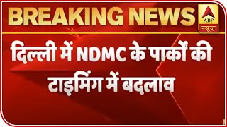 Delhi: NDMC parks to open from 5:30 am to 11 am - ABPNEWSTV