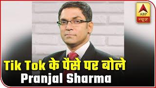 TikTok's money should not be returned: Pranjal Sharma - ABPNEWSTV
