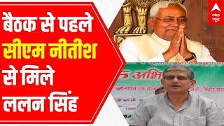 Lalan Singh meets Nitish Kumar ahead of JDU meet; Kushwaha denies being in party Chief race - ABPNEWSTV