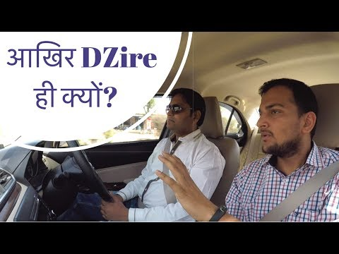 Talk with Owner : Maruti Suzuki DZire 2018