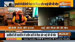 जम्मू-कश्मीर: आतंकियों ने BJP नेता, उनके पिता और भाई की गोली मारकर हत्या की - INDIATV