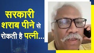 Viral Video: सरकारी शराब पीने से रोकती है पत्नी.. - ZEENEWS