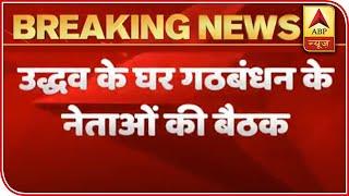 Uddhav Thackeray Chairs Meeting Of MVA Govt Leaders | ABP News - ABPNEWSTV