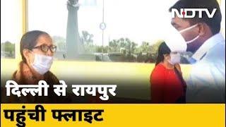 Delhi से Raipur पहुंची Indigo की पहली फ्लाइट - NDTVINDIA