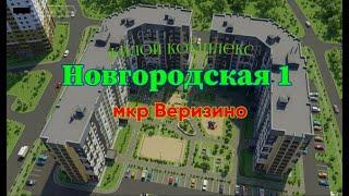 Жилой комплекс Новгородская 1. Микрорайон Веризино