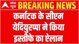Karnataka CM BS Yediyurappa announces resignation - ABPNEWSTV