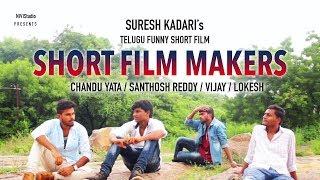 Short Film Makers Telugu Short Film   2017 Latest Telugu Comedy Short Films   Nivi Studio - YOUTUBE