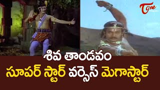 ??? ??????? - ?????? ?????? Vs ??????????? | Super Star Vs Megastar Dance performance | TeluguOne - TELUGUONE