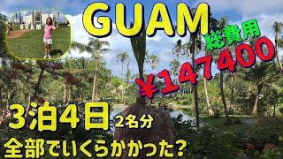 海外旅行 グアム 値段『グアム 旅行ってこんなに安く行けるの! 10月 3泊4日でいくらかかるの?』などなど