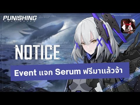 Event-แจก-Serum-ฟรีมาแล้วจ้า-P