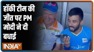 ओलिंपिक में भारतीय हॉकी टीम ने 41 साल बाद जीता पदक, PM मोदी ने कप्तान और कोच से की बात - INDIATV
