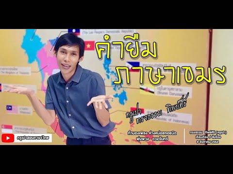 เพลง-คำยืมภาษาเขมรในภาษาไทย