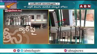 కూలడానికి సిద్ధంగా అపార్ట్మెంట్ : జాకీల సహాయంతో సపోర్ట్   Sri Srinivasa Appartment, WestGodavari ABN - ABNTELUGUTV