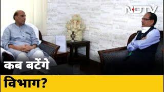 Madhya Pradesh में विभाग बंटवारे पर भी नजर आई खींचतान - NDTVINDIA
