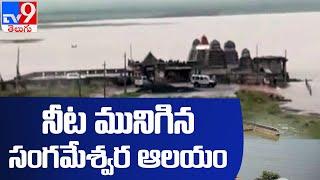 నీట మునిగిన సంగమేశ్వర ఆలయం | Sangameswaram Temple submerged with Krishna backwaters  - TV9 - TV9