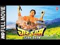 Char Dham Hindi Film