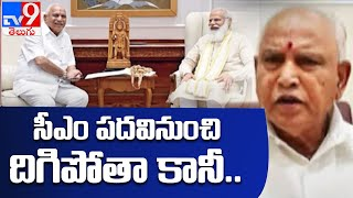 BS Yediyurappa says may not remain Chief Minister after this weekend - TV9 - TV9