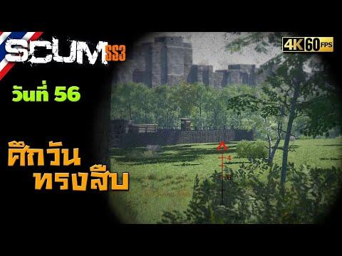 SCUM-วันที่-56---ทรงสืบ