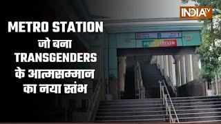 Metro Station, जो बना Transgenders के आत्मसम्मान का स्तंभ - INDIATV