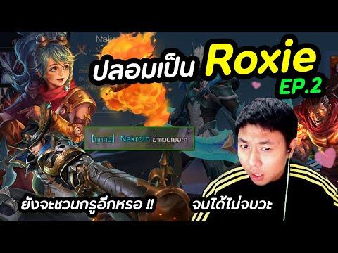 RoV-:-แกล้งปลอมเป็น-ROXIE-ปั่น