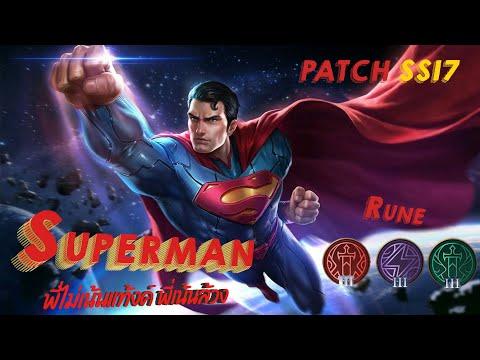 ROV:สอนเล่น-SUPERMAN--SS17-แนว