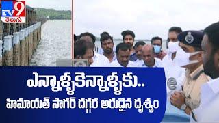 నిండుకుండలా హిమాయత్ సాగర్...  ప్రాజెక్ట్ గేట్లు ఎత్తిన  అధికారులు   |  Himayat Sagar Lake - TV9 - TV9