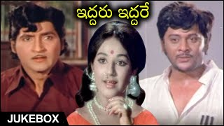 Iddaru Iddare Movie Songs Jukebox | Sobhan Babu | Manjula | Krishnam Raju | Telugu Old Hit Songs - RAJSHRITELUGU